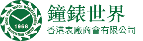 Hong Kong Watch Manufactures Association Limited • 香港表廠商會有限公司